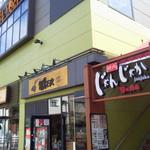 41914889 - 隣接する飲食店