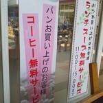 41914891 - コーヒー、スープ無料サービス!