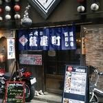 41915014 - 慶應仲通の海鮮居酒屋さんです。