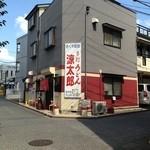涼太郎 - 道路絡みた外観