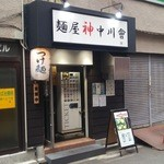 麺屋神 中川會 -