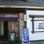 あずまや心菜 - 外観 2015.9