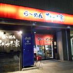 ありがた家 - 2015/08/29/20:30