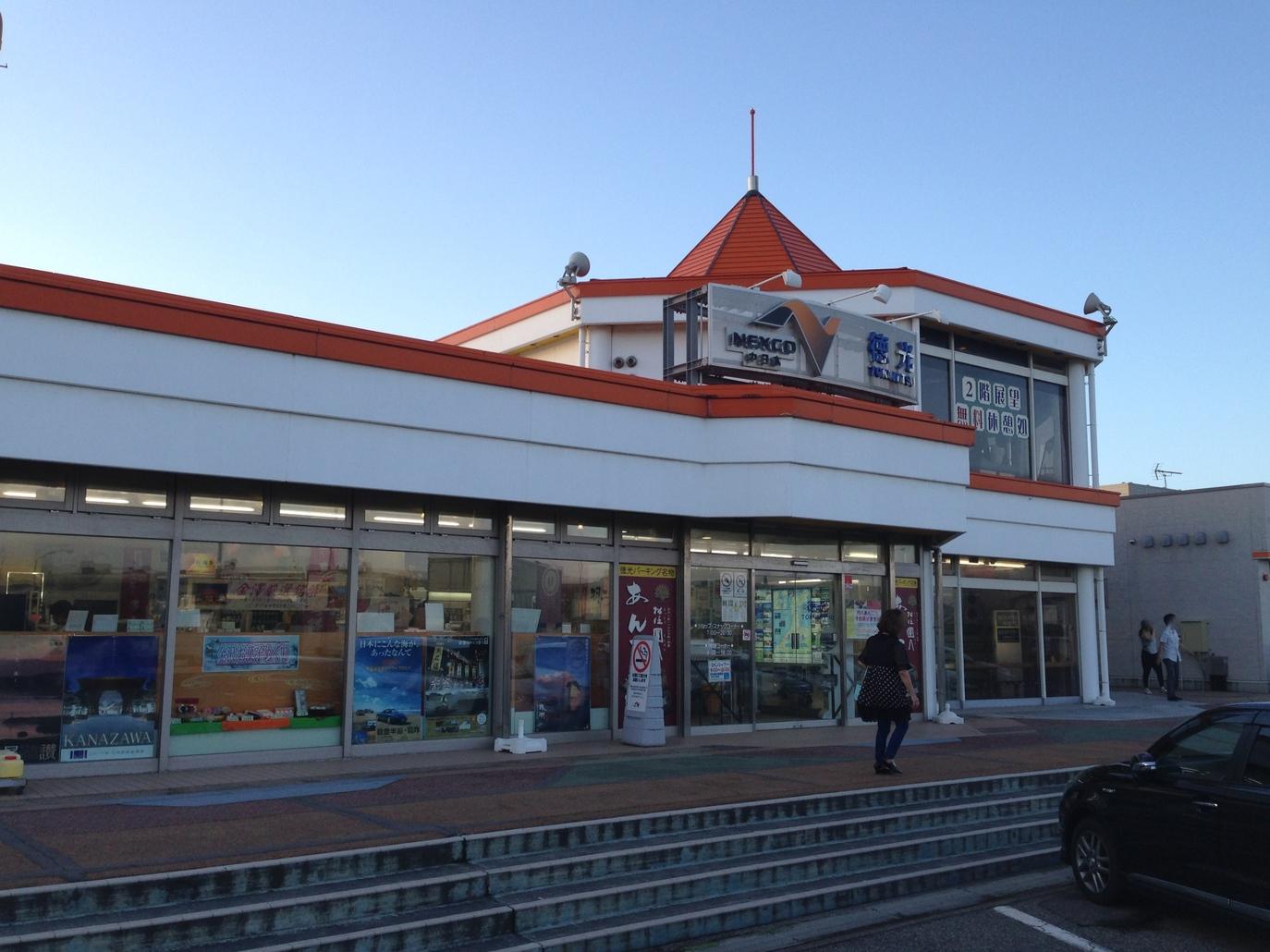 徳光パーキングエリア下り線ショッピングコーナー