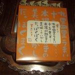 くらづくり本舗 - 川越銘菓「ぽくぽく」
