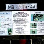 料理処松風苑 - 日本酒に拘っています