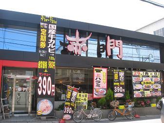 赤門 勝田台店
