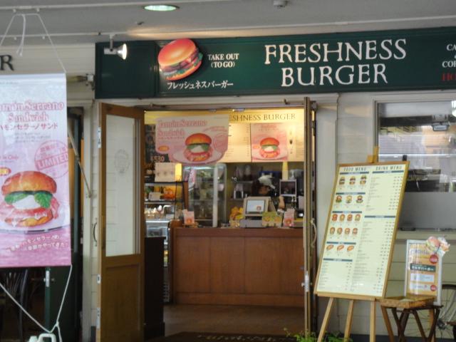 フレッシュネスバーガー ビルボードプレイス店