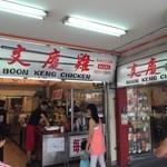 文慶雞 -