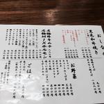 41923263 - お食事メニュー