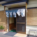山崎家うどん -