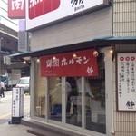 房家 - 昭和通り沿いの角地