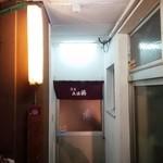 大黒屋 - 2階入口