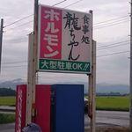 龍ちゃんホルモン - 看板