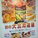 とみたメロンハウス - 大北海道展ポスター【催事】