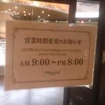 ミストラル - 20時閉店に変更になっていました