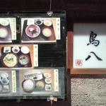 Higashiyamatorihachi - 看板とランチメニュー(2015年9月2日撮影)