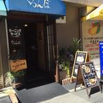 くろんぼ - 入口