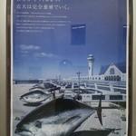炭火やきとり とっ鳥屋 - 駅前で見たポスター
