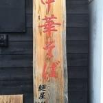 麺屋 遊助 - 木製看板。