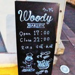 ウッディ ベーカリー - 看板