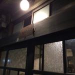 うてな喫茶店 - 懐かし〜い雰囲気♡