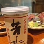 雑魚 - ワンカップ