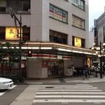 長八 金沢片町店 - 金沢片町交差点のビル2階にある寿しと手造り料理のお店です