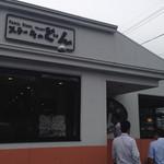 ステーキのどん 十条新千本店 -