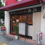 くろふね - 2015.12 栄のプリンセス大通りにあるお店です。