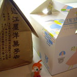 近江屋洋菓子店 - ❤