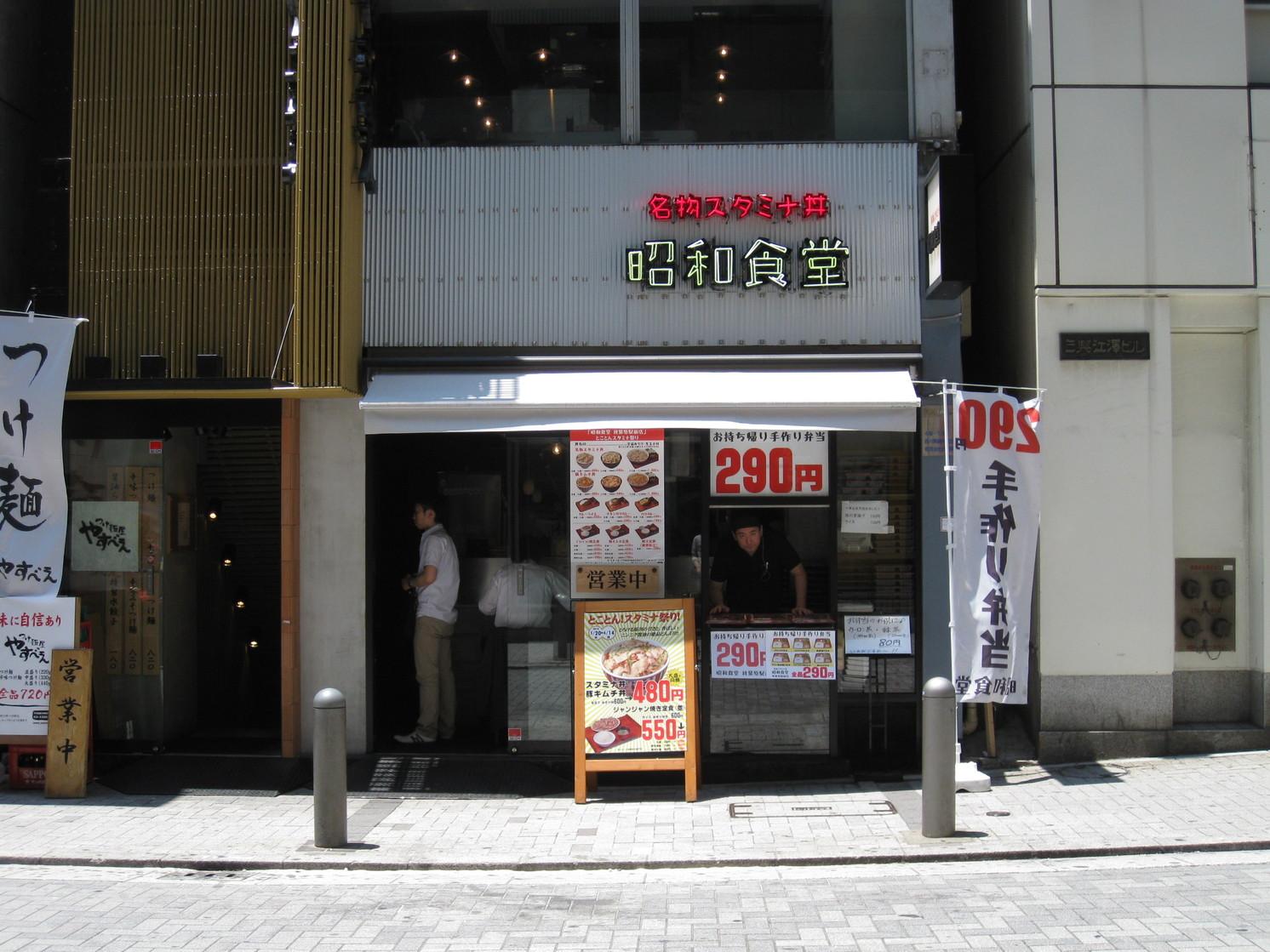 昭和食堂 秋葉原駅前店