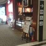 小川珈琲 - 店の出入口
