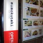 ムモクテキカフェ - 看板