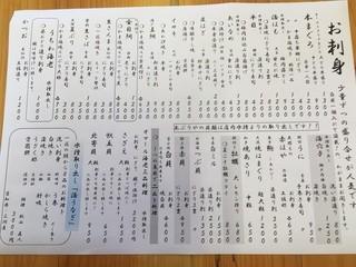 あぶりや食堂 - 刺身メニュー (H27/9/15)