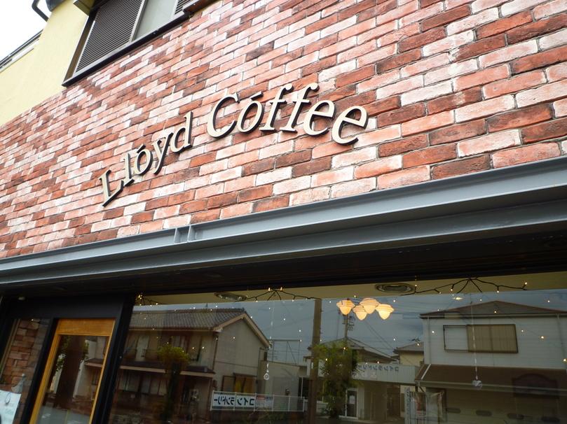 淡路島 ロイド・コーヒー 中山