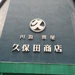 41959315 - 養殖の工場