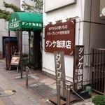 ダンケ珈琲店 2号店 -