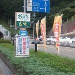 道の駅 杉の湯川上 麺コーナー - お店の名前と勘違い。間違えて撮った( ノД`)…