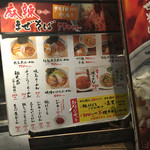 麺や 六三六 茶屋町店 -