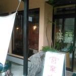 中華菜館満福 -
