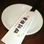 ザ・肉餃子 四川厨房 - 知ってたけど、今まで何故来なかったんだろう(゜〇゜