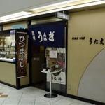 うな文 - お店の外観