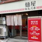 麺屋 廣島弐番 - 外観