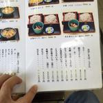 満留賀 - 冷たい麺のメニュー