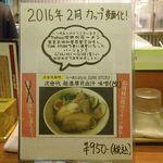 Ramensutairujankusutori - 次世代ラーメン受賞記念メニュー('15/9)