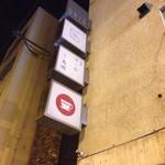 GRIS - ビルの店舗看板
