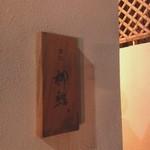 41970034 - 9/15にオープンしたばかりの隠れ家鮨屋。