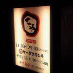 4198502 - 琥家 高屋店