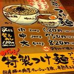 4198503 - つけ麺メニュー